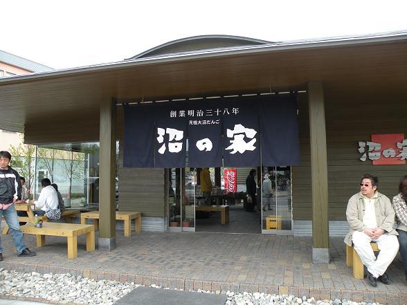 DSCN0238沼の家.JPG